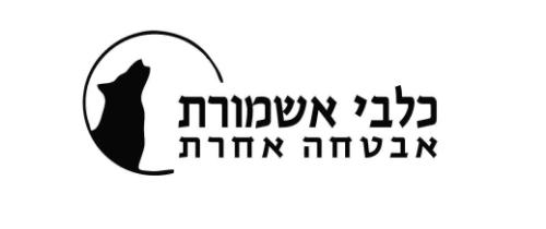 כלבי אשמורת - לוגו