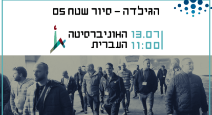 הגילדה - הבית של מנהלי הביטחון   סיור שטח 05 - האוניברסיטה העברית