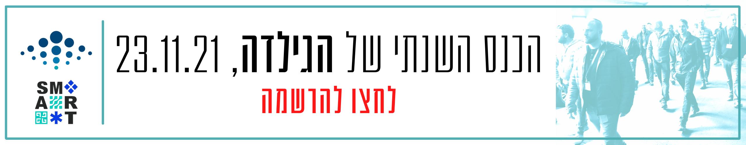 הכנס השנתי של הגילדה, 23.11.21