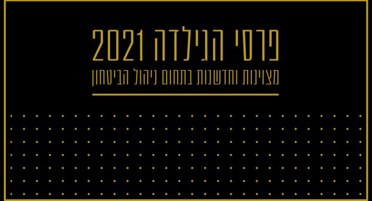טקס פרסי הגילדה 2021
